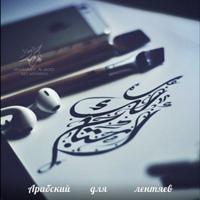 Арабский для лентяев
