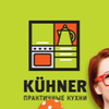 KÜHNER. Практичные кухни в Уфе