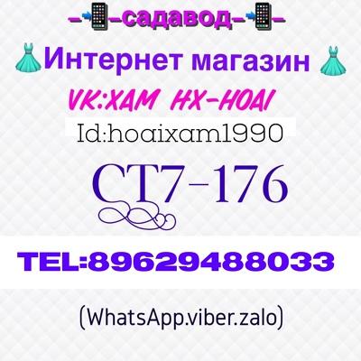 Xam Hx-Hoai, Москва