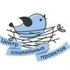 """""""Центр социальных проектов"""""""