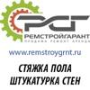 Стяжка пола и штукатурка стен в Москве