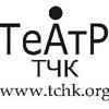 """Театр """"ТЧК"""""""