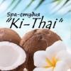 "Spa-студия ""Ki-Thai"" Массаж, Шугаринг Колпино."