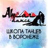 AMAR DANCE | Школа танца | Воронеж