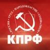 КПРФ Тоцкое местное отделение