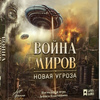 Война миров / War of the Worlds: The New Wave