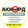 НЕтиповая типография Челябинск - Аккорд. Печать