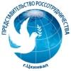 Представительство Россотрудничества Южная Осетия