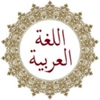 Dirasa.ru   Арабский язык