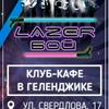 Лазер Бой Lazer Boy  Геленджик