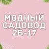 Модный Садовод 2б-17