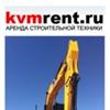 Аренда экскаватора - компания КВМ