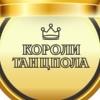 КОРОЛИ ТАНЦПОЛА
