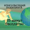 """Консультация психолога онлайн 24/7 """"Точка Опоры"""""""