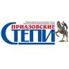 """""""Приазовские степи"""" Ейск"""