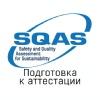 SQAS в России