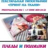 Пледы и подушки с фотографиями - Принт на ткани