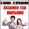 Экзамен ГИБДД Марьино маршрут ГАИ Автоинструктор