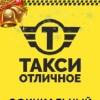 Такси Балашиха Отличное +7 (495) 500-15-25