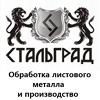 Компания «СтальГрад»