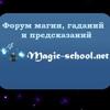magic-school.net - форум магии и гаданий
