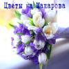 Цветы на Макарова