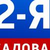 Телеканал 2-я Садовая