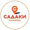 Автомойка САДАКИ | Киров