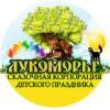 Лукоморье - праздники, аниматоры, Томск, Северск