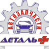 Деталь+ Дзержинск, Автозвук, Автозапчасти