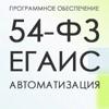 54-ФЗ   ЕГАИС   Автоматизация магазинов