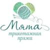 """Трикотажная пряжа """"МЯТА""""🌿"""