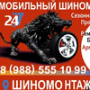 ШиноMAX - мобильный, выездной шиномонтаж, Ростов