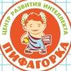  Пифагорка г.Курган Центр развития интеллекта