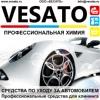 VESATO | автохимия | автокосметика | Воронеж