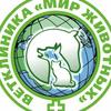 """ветеринарная клиника """"Мир животных"""""""