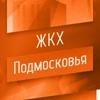 ЖКХ Подмосковья
