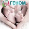 Геном-Астана