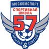 """ГБУ """"СШ № 57 """"Крылья Советов"""" Москомспорта"""
