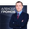 Форекс Трейдинг Алексей Громов
