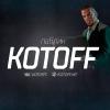 KotOFF паблик :)