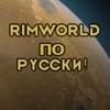 RimWorld по-русски!