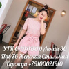Таня Чунговна 30-76