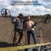 Металлодетекторы в Украине Металлоискатели