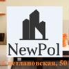 NewPol Новосибирск | ЛАМИНАТ,ПРОБКА,ВИНИЛ,ПАРКЕТ