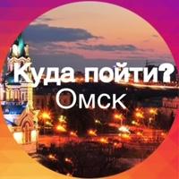 Куда пойти? | Омск