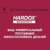 Эталон-Сервис, Hardox wearparts, Новосибирск