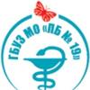 """ГБУЗ МО """"Психиатрическая больница №19"""""""
