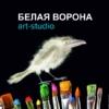 Арт-студия Белая ворона
