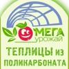 """Теплицы/поликарбонат - """"Мега Урожай"""", Красноярск"""